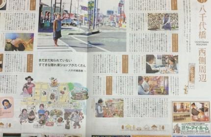 日本海新聞 うさ耳に掲載されました