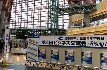 本日倉吉 未来中心にてビジネス交流会に出展